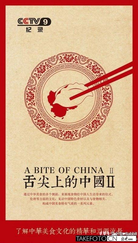 《舌尖上的中国2》海报设计 2012年,一部美食纪录片《舌尖上的中国