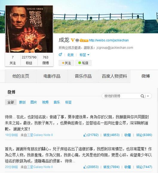 成龙微博首度回应房祖名吸毒被抓 致歉称自己教子无方