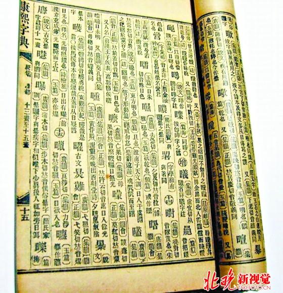人取名必查的《康熙字典》-汉代流行 单字 元代偏爱 数字 古人起名如