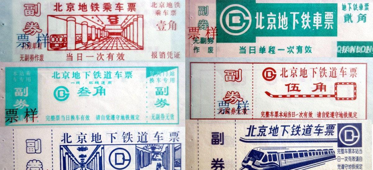 图说北京地铁票进化史