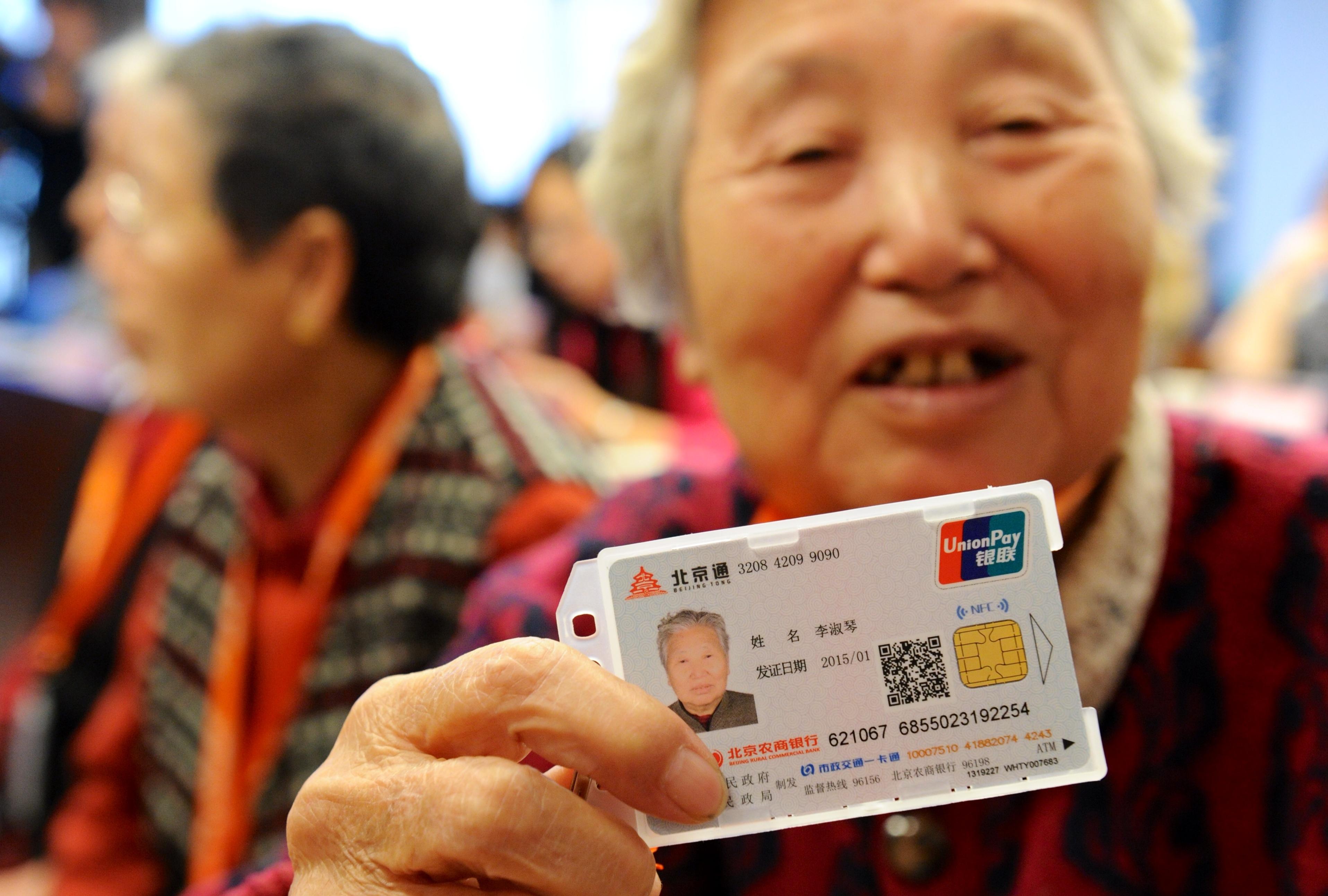 北京老年人优待证_6064周岁老年人优待证首页北京市昌平区民