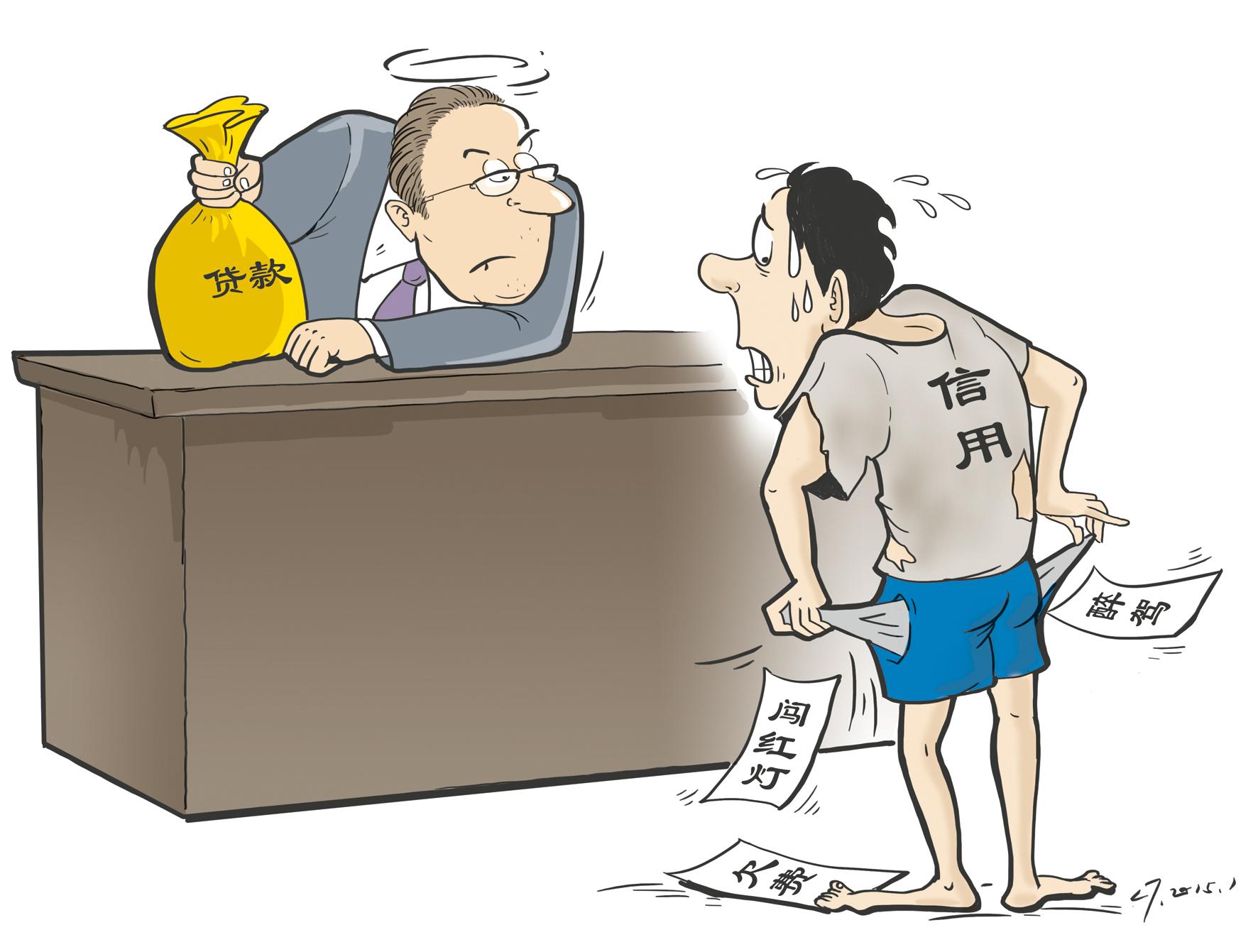 广州搭建信用平台 闯红灯醉驾等将影响贷款