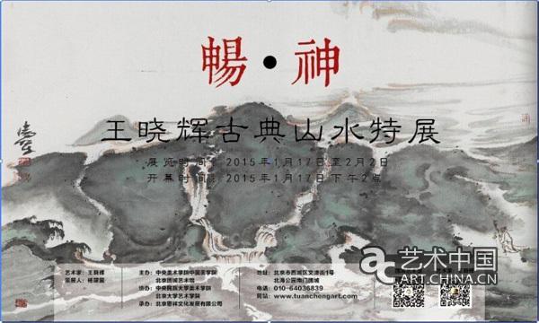 【展讯】新中国美术家系列——青海省国画作品展