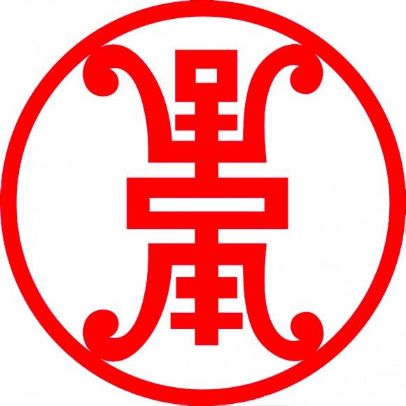 """""""寿""""–人人都希望的吉祥字  五只蝙蝠围着寿字叫""""五福捧寿"""" 中国图片"""