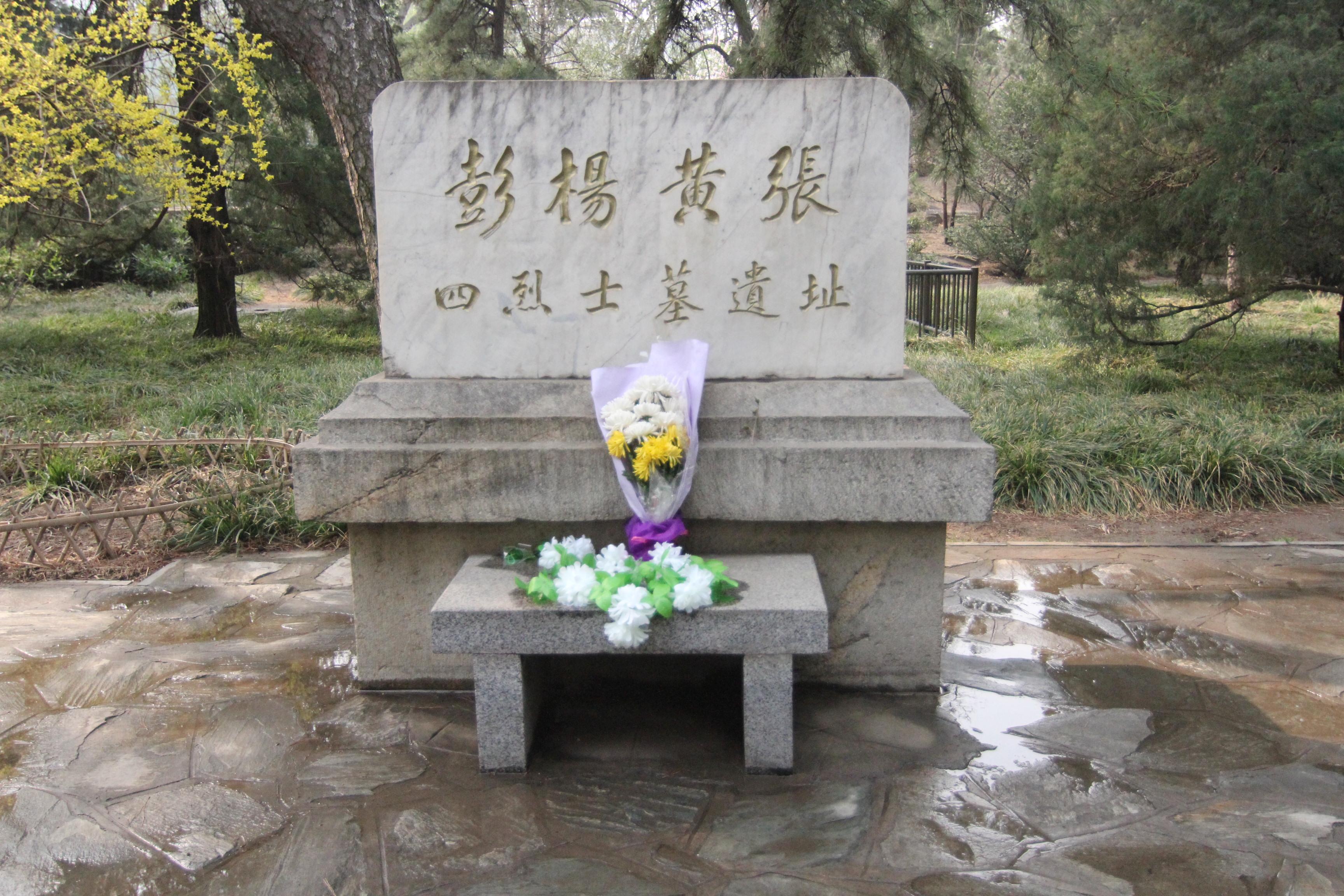 2015年4月6日 去过动物园多次,但听说彭家珍、杨禹昌、黄芝荫、张先培四位同盟会革命义士的墓藏身动物园还是最近的事。  四烈士墓并不难找,绕到熊猫馆北侧,就能看到一片松柏林中 彭杨黄张四烈士墓遗址的石碑,有祭拜的人已在碑前放上了菊花。这里的景致与一路之隔的水禽湖是完全不同的两副模样。水禽湖边游人聚集,热闹非凡,刚刚的一场春雨把这里的生灵都唤醒了,鹈鹕、鸳鸯、天鹅、鸿雁在水面上嬉戏,湖心岛上搭窝的喜鹊忙碌成一片,岸边鲜绿的垂柳在小风中轻舞,仿佛能听到新鲜嫩叶发芽的声音。眼前的一切把东面近在咫尺的松柏林衬