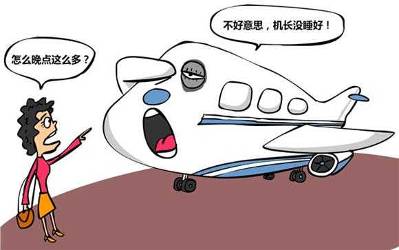 该机长4月19日执行的航班因流量控制延误了3个多小时