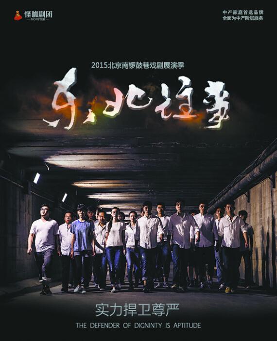 民营 戏剧 《东北往事》/《东北往事》聚焦在上世纪80年代的东北,赵红兵、小北京、李四...