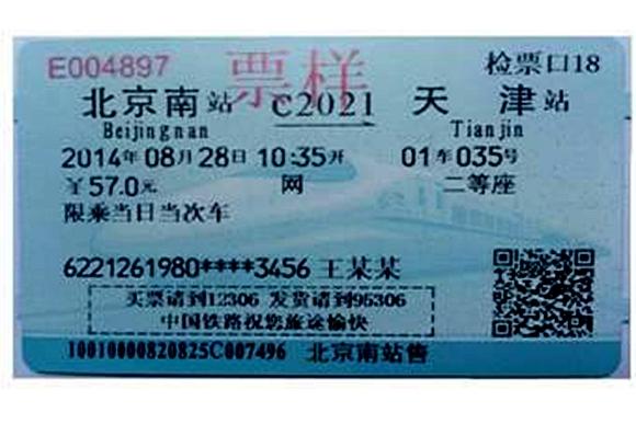 火车票买票官网_新版火车票今起试用 北京7月中换新票正面增加买票请到12306