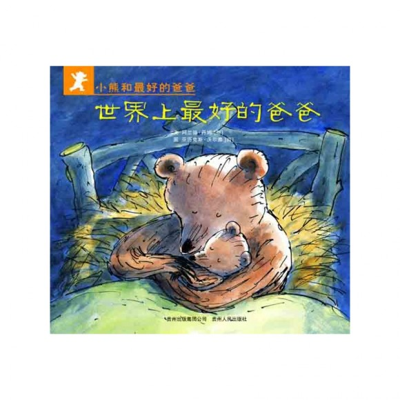 童歌曲大全爸爸_图  贵州人民出版社,蒲公英童书馆  假装宝宝的妈妈赶紧纠正他:\