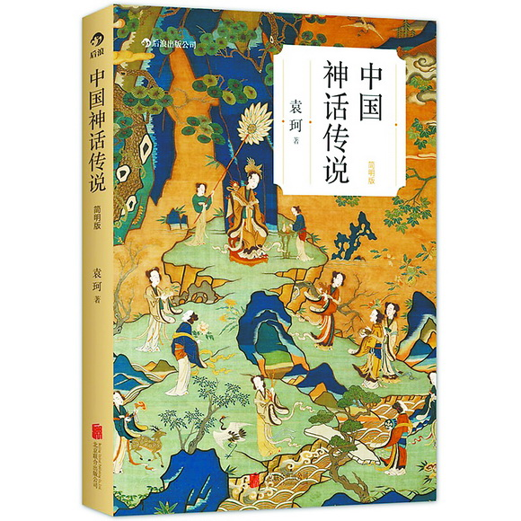 揭秘《捉妖记》原是之作 《中国古代神话》神话故事鼻祖