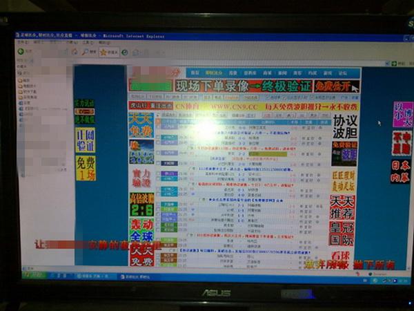 男子沉迷赌博网站4年输掉400万 称想跳楼