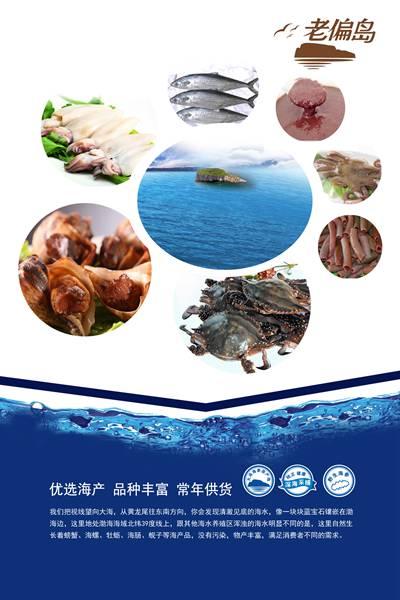"""""""老偏岛""""正宗京城猪肉v猪肉大连海参四号肉是最贵的吗图片"""