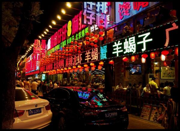 月最低工资标准_北京簋街所有餐馆将统一工资标准 最低标准公布   北晚新视觉