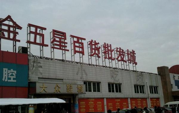 北京学院路金五星变身科技园 疏解外来人口近4千人