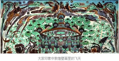 敦煌莫高窟现存北魏至元的洞窟735个,分为南北两区。南区是莫高窟的主体,为僧侣们从事宗教活动的场所,有487个洞窟,均有壁画或塑像。 对大多数人来说,壁画上最常见的飞天,算是敦煌莫高窟的名片。见飞天如见敦煌,绝对不算夸张。  飞天究竟为何物? 其实仔细说来,它不是一位神,而是乾闼婆与紧那罗的复合体。而乾闼婆和紧那罗这两位,原本是印度古神话和婆罗门教中的娱乐神和歌舞神。传说中他们一个善歌,一个善舞,形影不离,融洽和谐,是恩爱的夫妻。后来二人被佛教吸收,化为天龙八部众神中的两位天神。 现在大家通常所指的敦煌