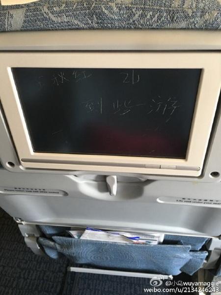 飞机座椅电视被刻到此一游