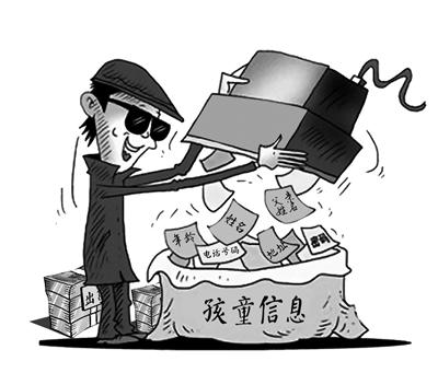 济南孩童信息被卖 网友:20万个孩子的详细信息从哪泄露的?