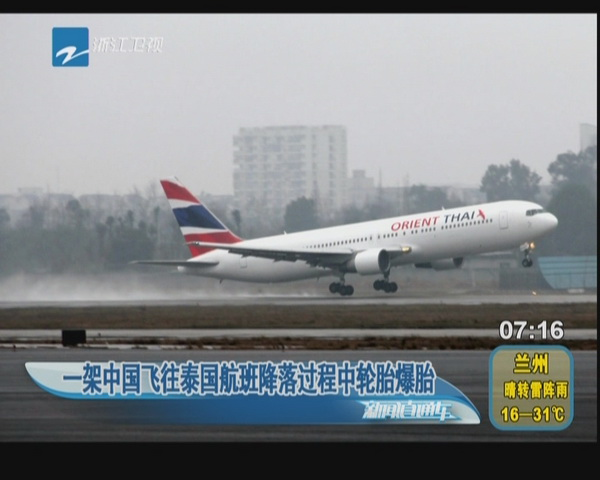 飞机一个前轮掉落的具体原因正在调查中