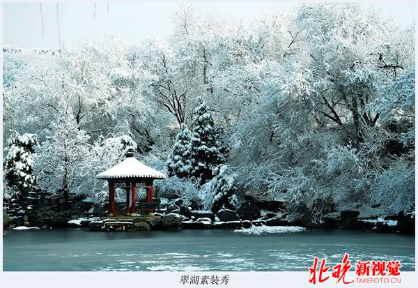 04古典北京-西山八大处新十二景+唐至常_副本