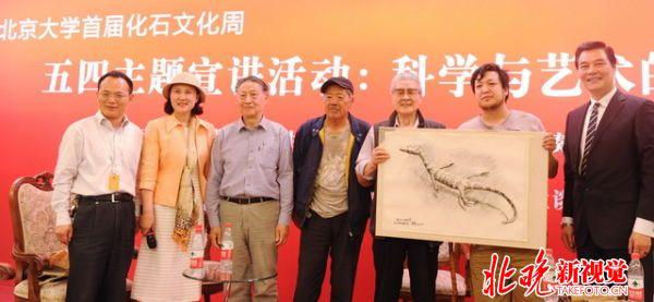 首屆化石文化周活動在北京大學召開