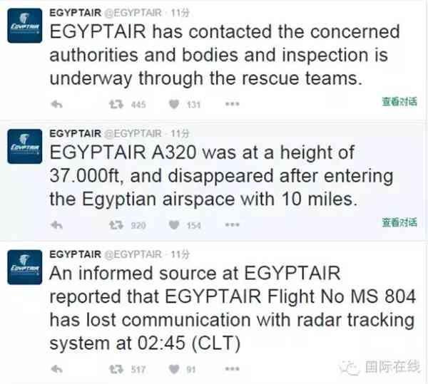 埃航失联客机消息汇总:证实已坠海