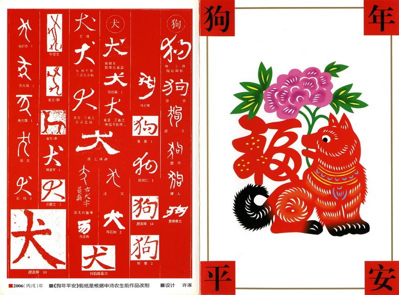 申沛农先生是北京剪纸艺术的重要代表人物。生前曾以重度肢残的身躯,奋力创作四十余年,形成了独特的申氏风格,是京派剪纸的开山人物。他的剪纸作品观照现实,雅俗共赏,经常出现在《北京日报》、《北京晚报》、《人民日报》等刊物及杂志上。申氏的作品曾进入小学手工教材,感染过几代人,令无数成年人至今难以忘怀。 申沛农先生曾在北平私立兴华小学读过四年书,1949年就读于北京市西城区第四中学,翌年辍学。1957年,他到北京西安门文化站当义务服务员,初识民间剪纸。自此他便把自己的人生铸在了纸上。自1950年代起,直到2001