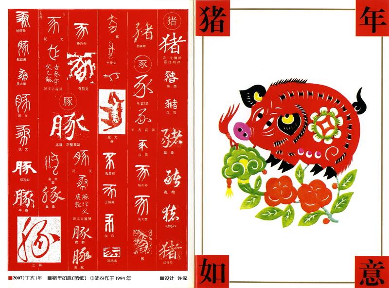 十二生肖系列剪纸之猪年如意(拼色剪纸)