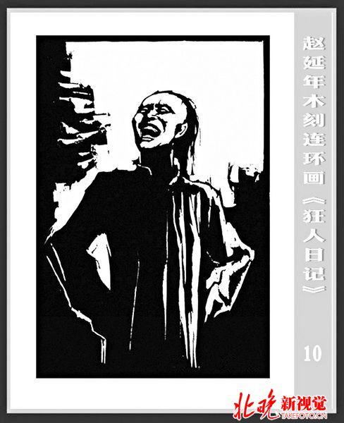 赵延年木刻连环画《狂人日记》