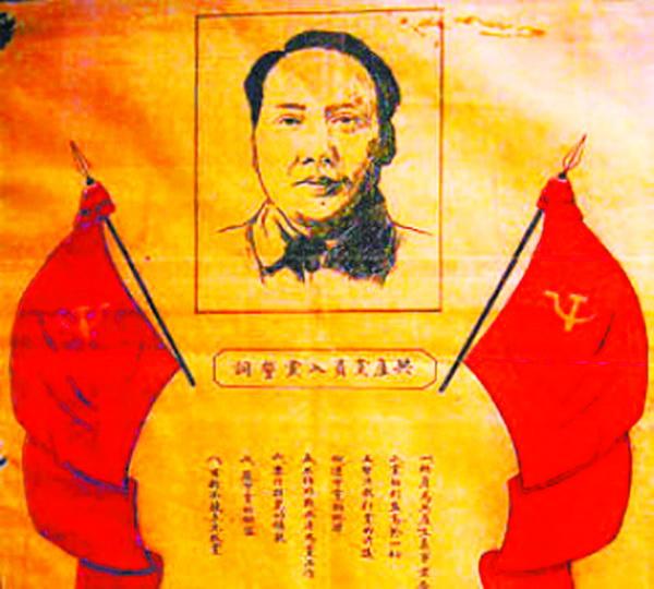 锦州辽沈战役纪念馆保存的入党誓词印刷品上的党旗