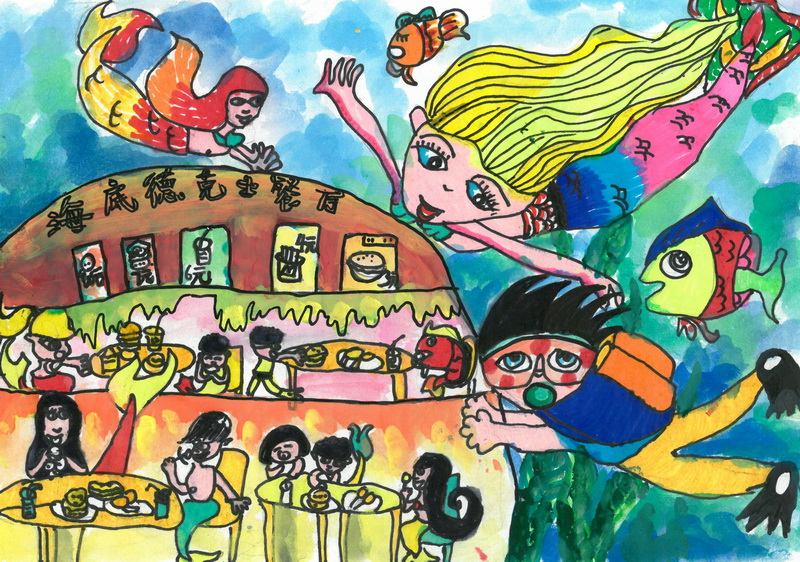 获奖作品:《海底德克士餐厅》_四川都江堰顶新新建小学二年级_冯志艺图片