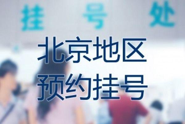 北京118所医院开展预约挂号 三级医院平均预约诊疗率55.9