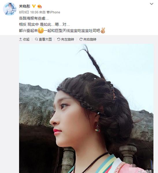 关晓彤变天线宝宝 网友:这发型的创意我给满分