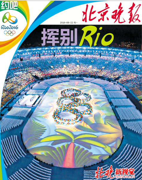 再见可爱的巴西人!再见2016奥运会!