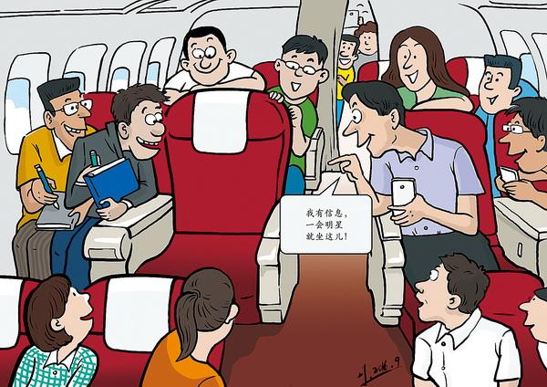 飞机取消航班改签