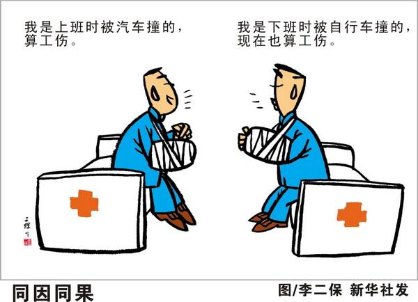 北京将对用人单位工伤保险实施浮动费率 怎么