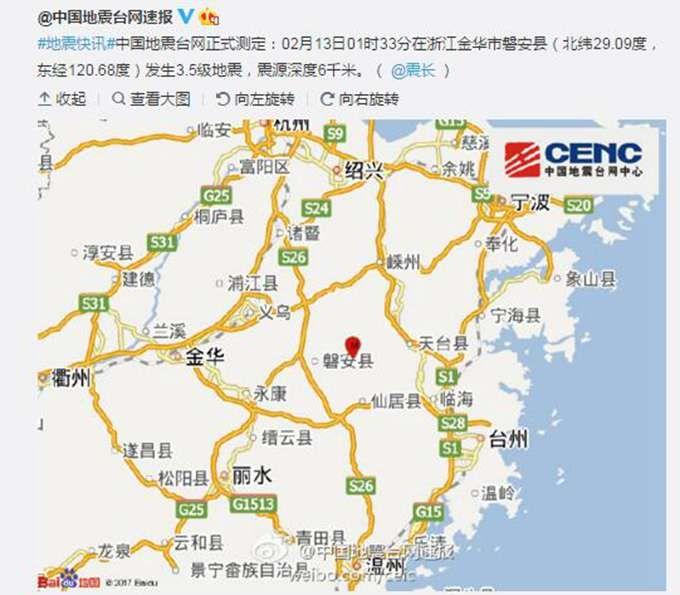 震中距离磐安县城约20公里,距天台县城约30公里,距金华市区约100公图片
