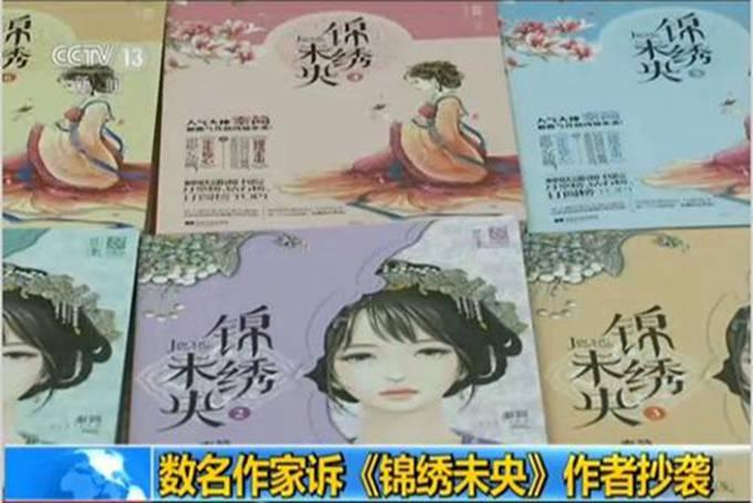 《锦绣未央》被诉抄袭案开庭:涉18部权利作品 温瑞安与11位作家维权