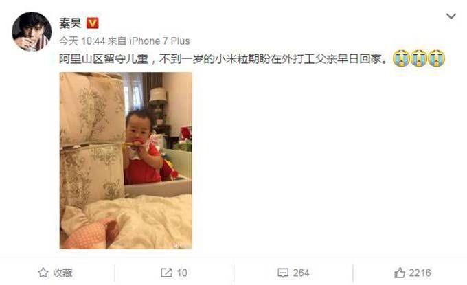 """秦昊晒女儿萌照称其是""""留守儿童"""" 网友:米粒长的越来越像爸爸"""