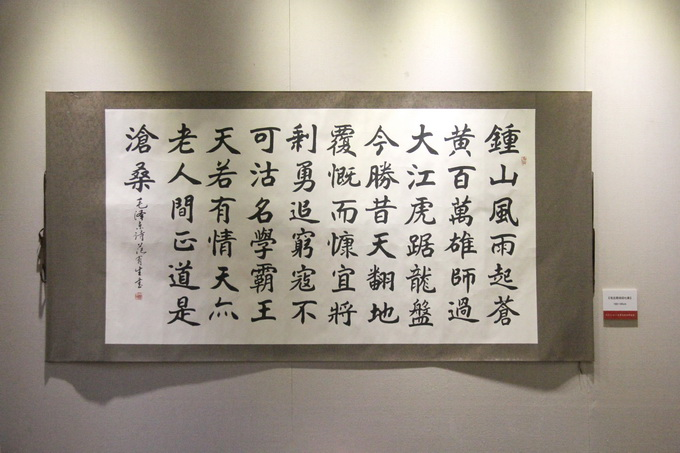 不忘初心――范有生书法展在京举行