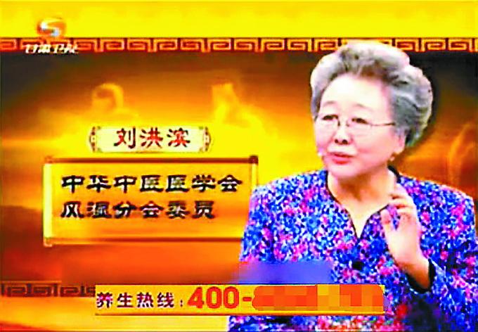 神药专家被揭底 刘洪斌成中国最忙虚假广告表演家