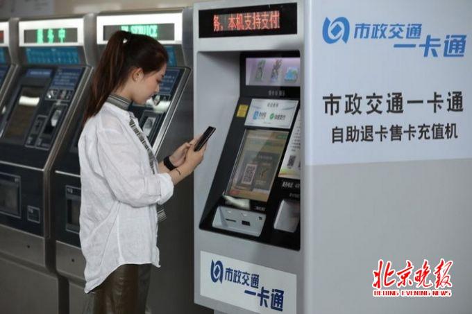 新型一卡通自助机亮相北京8座地铁站 支持微信,支付宝充值