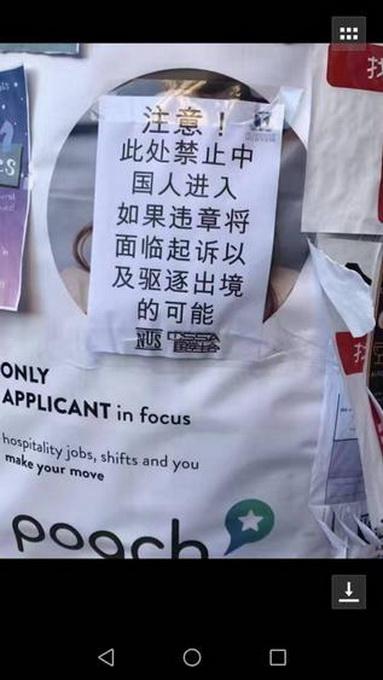 澳高校现辱华公告 极右翼纳粹组织栽赃陷害中国学生会