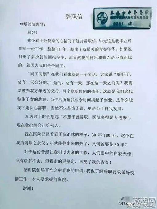 """最霸气辞职信走红网络 盘点这些年走红的""""重量级""""辞职信"""