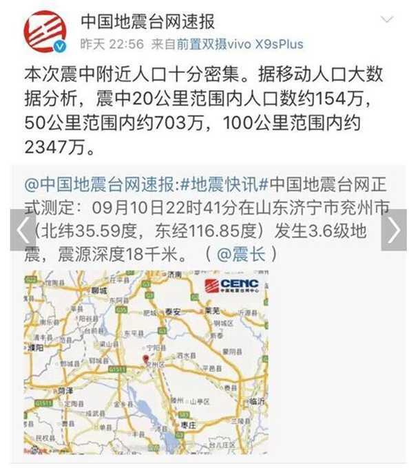 济宁3.6级地震 数据显示山东省地震活动水平并不高