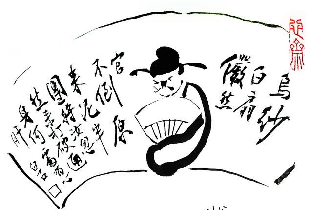 """吴悦石莫言杨华山同幅""""诗书画印"""" """"三人行""""求其真也图片"""