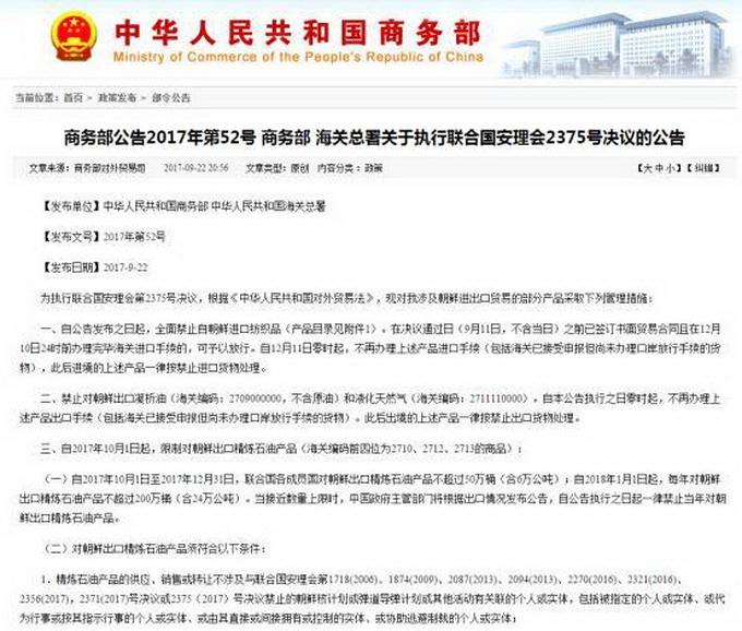 商务部 禁对朝出口凝析油 全面禁止自朝进口纺织品