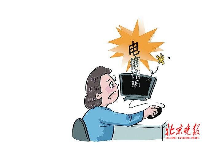 电话转账骗局升级 假扮支付平台员工要求转账检