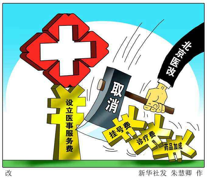 北京医改实施已半年 医药费增长不足2%创17年最低
