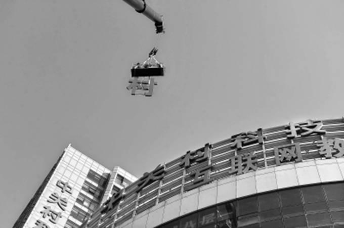 利来国际娱乐平台正规:北京万块楼顶广告牌年末前消失:新版牌子标识
