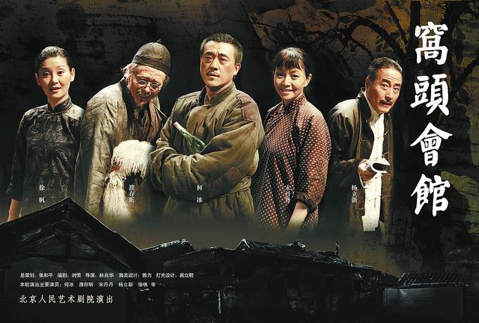 《窝头会馆》海报 图片来源:北京晚报